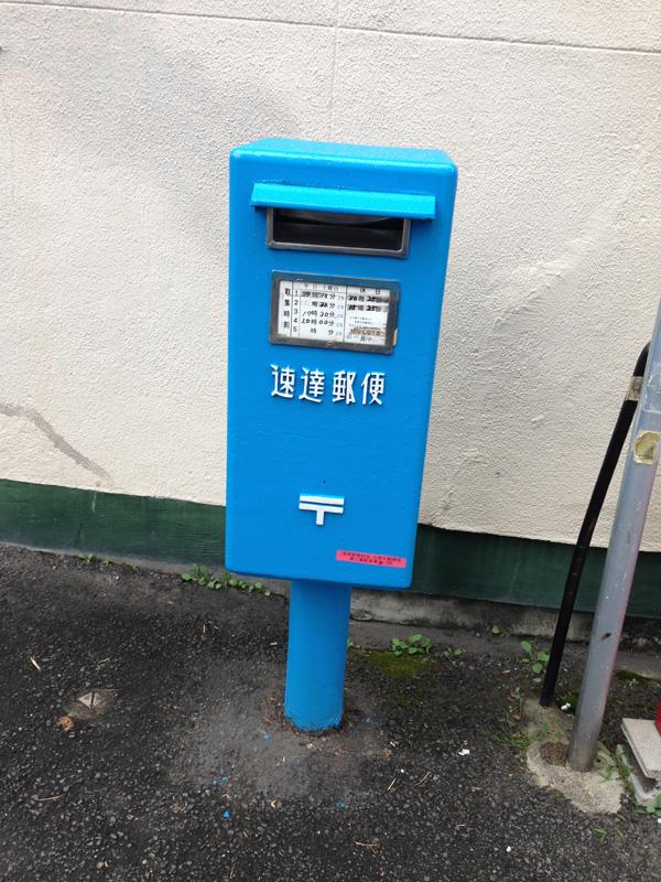 中崎町に青色のポスト