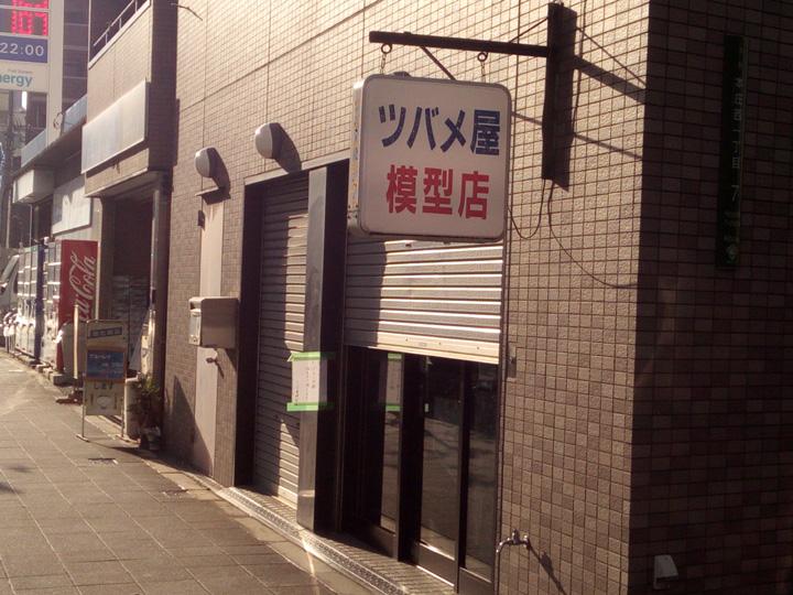 本庄西のツバメ模型店