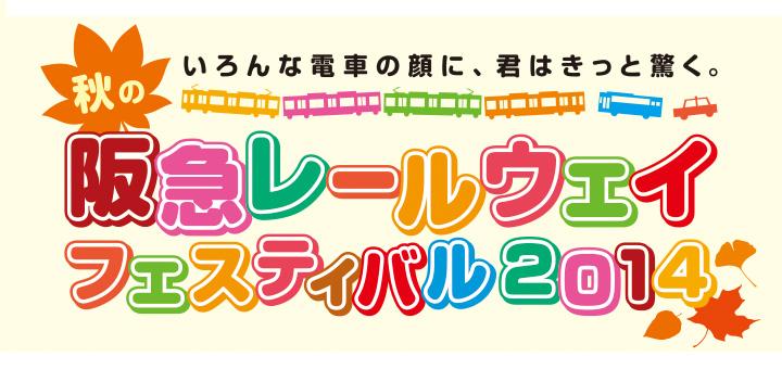 秋の阪急レールウェイフェスティバル2014