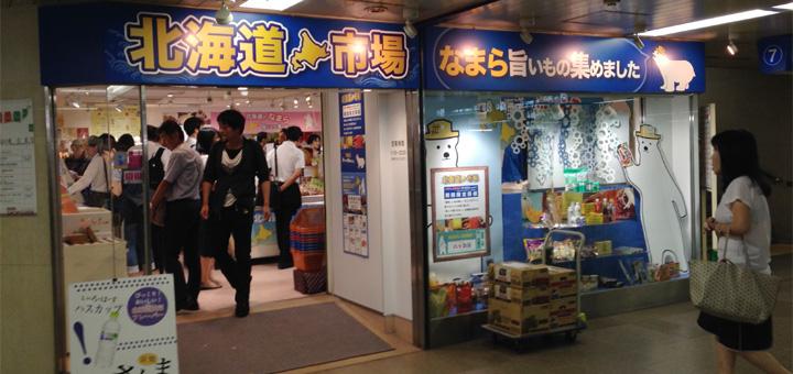 北海道市場 阪急梅田店