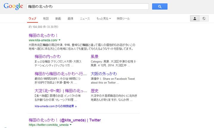 Google検索でサイトリンク化