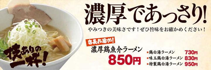 濃厚鶏魚介ラーメン