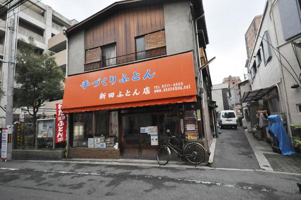 新田ふとん店