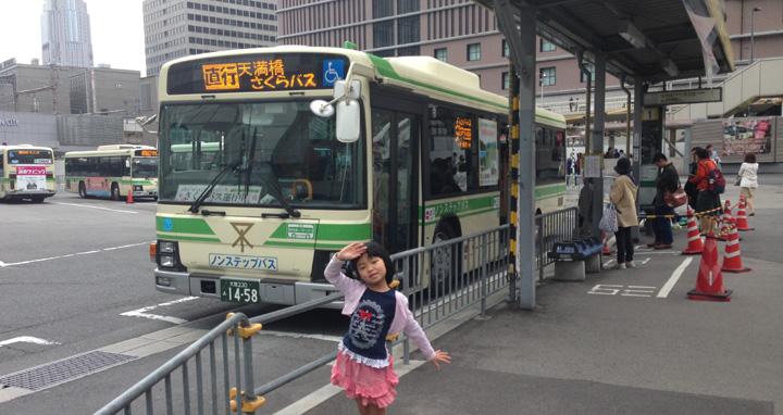 さくらバス