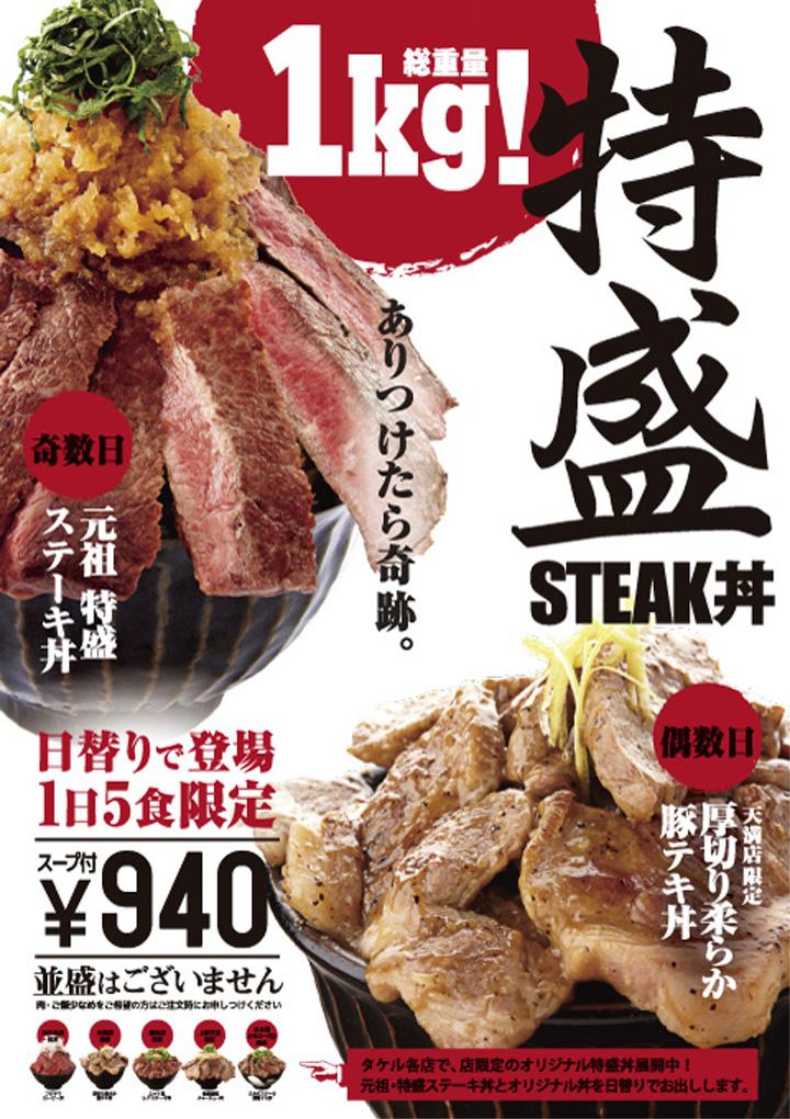 特盛ステーキ丼