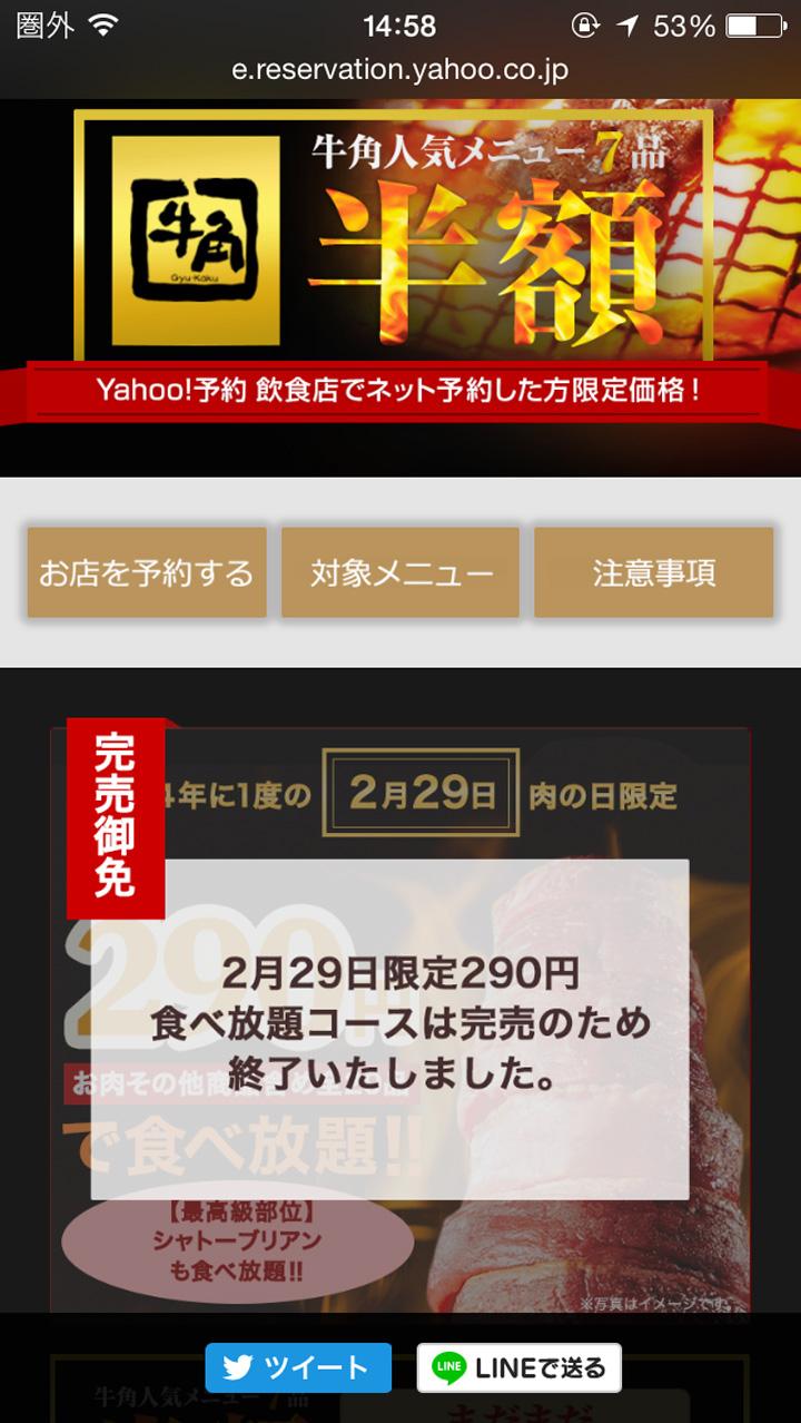 牛角の290円食べ放題
