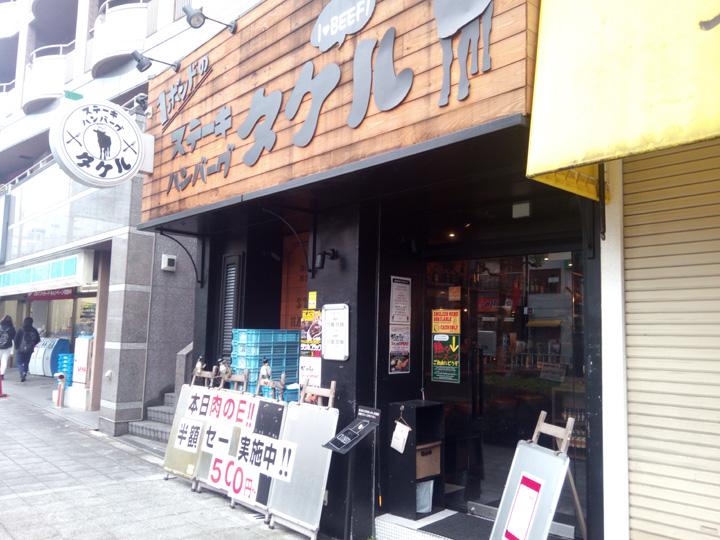 1ポンドの ステーキ ハンバーグ タケル 福島店