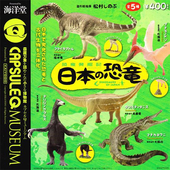 「日本の恐竜」ガチャ