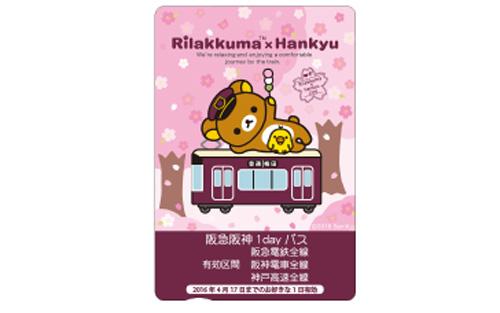リラックマ×阪急電車 阪急阪神1day パス