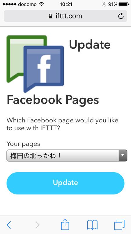 IFTTT(イフト)のレシピ作り