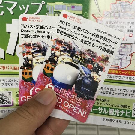 京都市バス・京都バス一日乗車券...