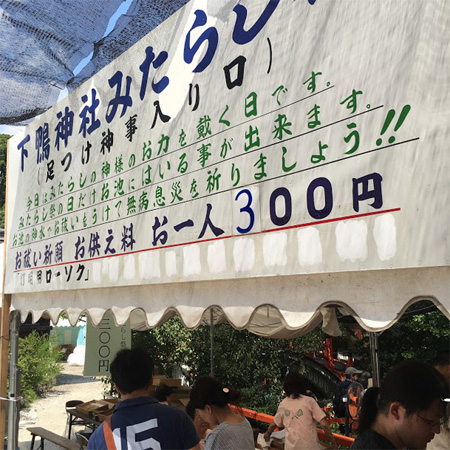 下賀茂神社みたらし祭り看板