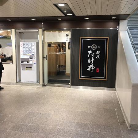 阪急梅田駅、駅ナカの麺屋たけ井