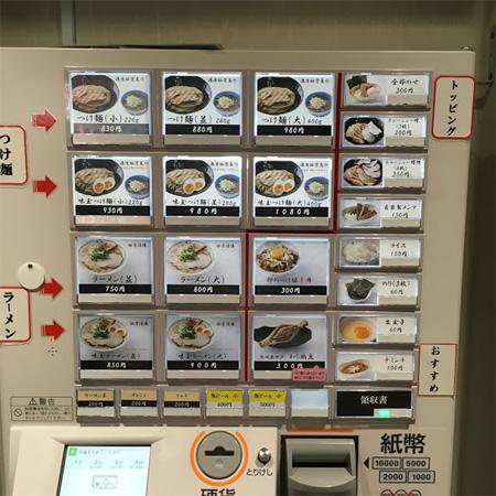 阪急梅田駅、駅ナカの麺屋たけ井の券売機