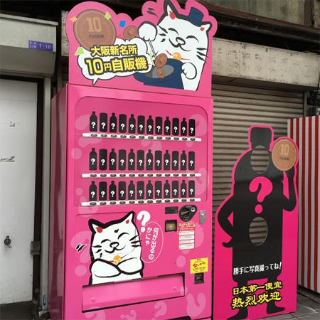 日本最安値10円の飲料の自動販売機