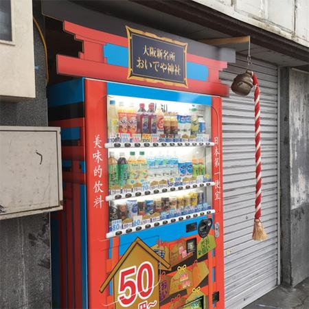 50円の飲料の自動販売機