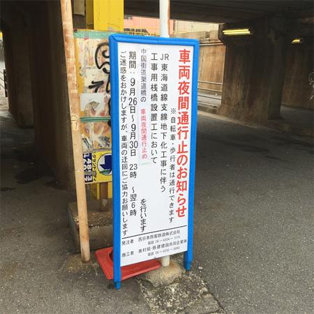 JR梅田貨物線中国街道架道橋