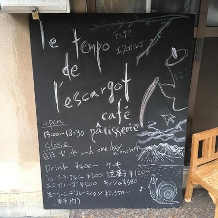 テンポ・エスカルゴ看板