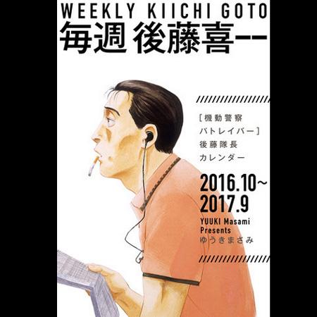 後藤隊長カレンダー