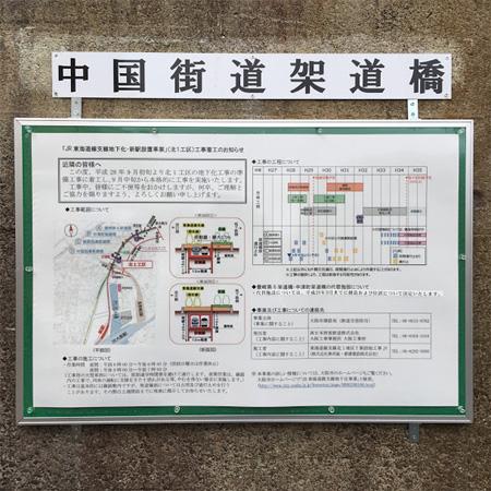 JR梅田貨物線中国街道架道橋工事掲示板