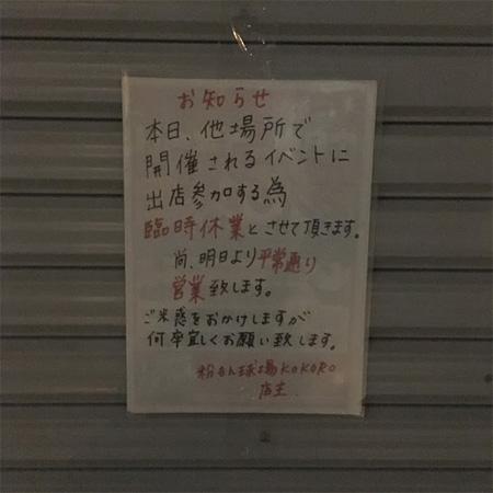 粉もん球場KOKORO