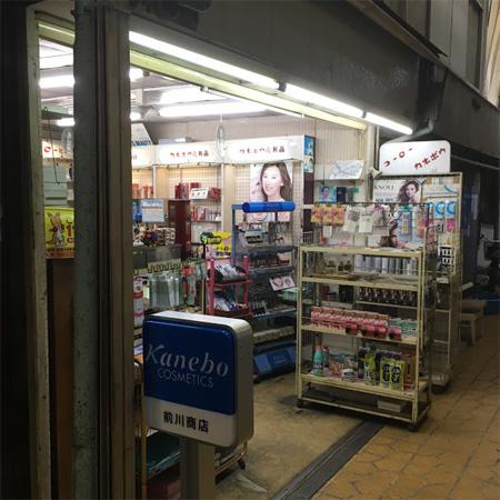 中津商店街の前川商店