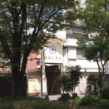 中津商店街入口