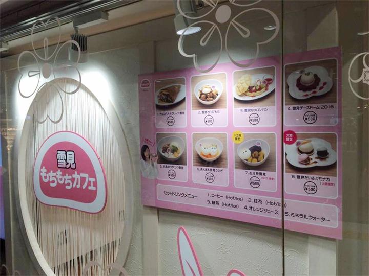 阪急梅田駅ナカの雪見もちもちカフェ