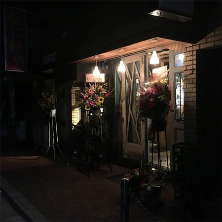 炙りバールFare 中津店