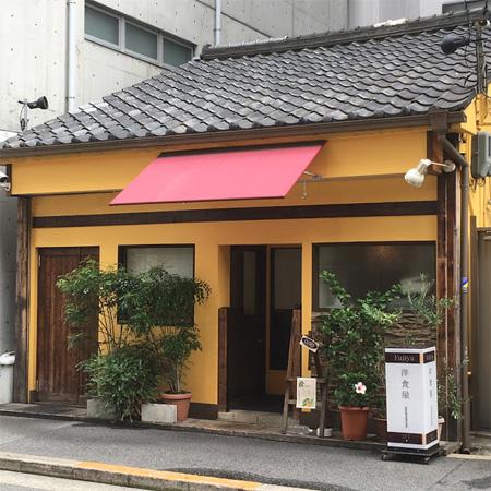 洋食屋 Fujiya