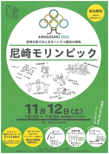 尼崎モリンピック