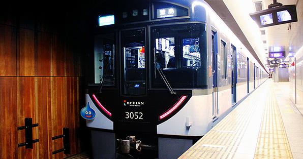 引用元:京阪電車サイトより