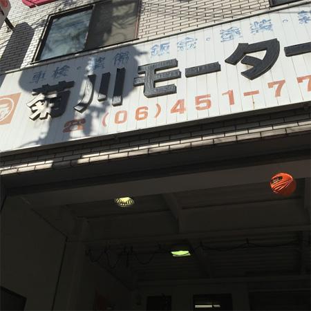 菊川モータース