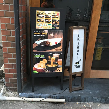 Osaka Tenjin Curry