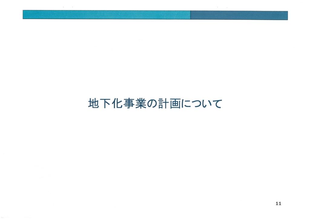 うめきた2期区域基盤整備事業《JR東海道線支線地下化事業》に関する説明会の追加資料 11/25