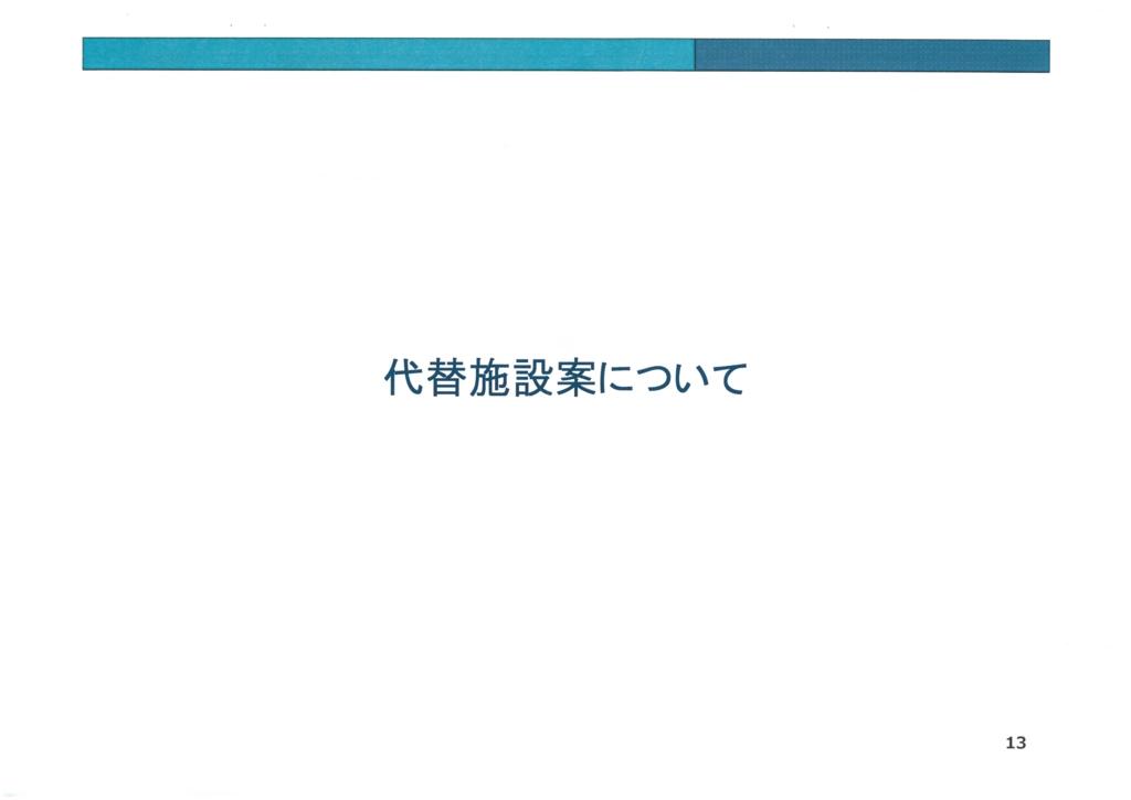 うめきた2期区域基盤整備事業《JR東海道線支線地下化事業》に関する説明会の追加資料 13/25