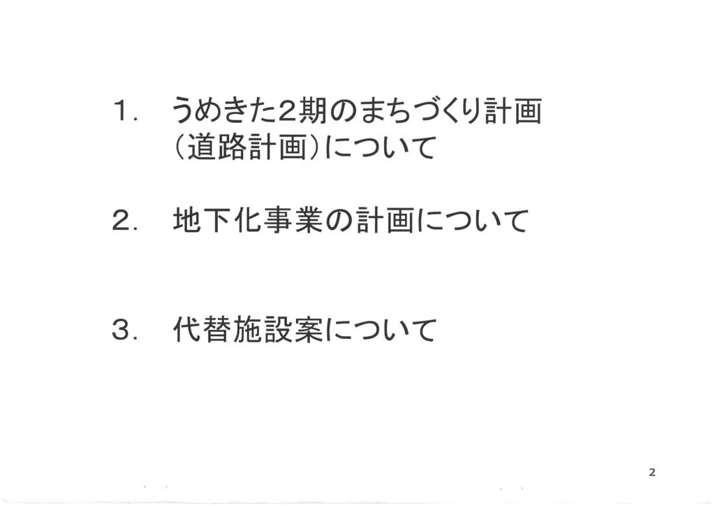 うめきた2期区域基盤整備事業《JR東海道線支線地下化事業》に関する説明会の追加資料 2/25