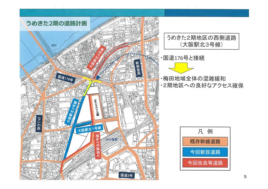 うめきた2期区域基盤整備事業《JR東海道線支線地下化事業》に関する説明会の追加資料 5/25