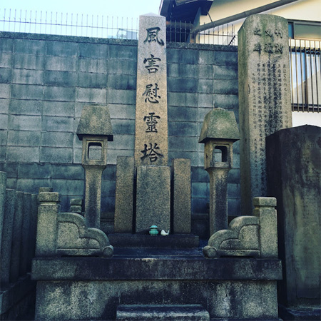 鶴満寺の風害慰霊塔