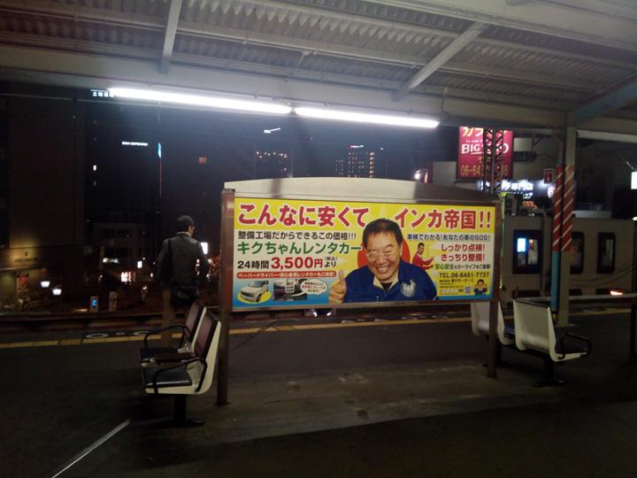 環状線福島駅にある菊川モータースの看板