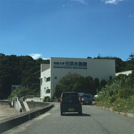 京大白浜水族館