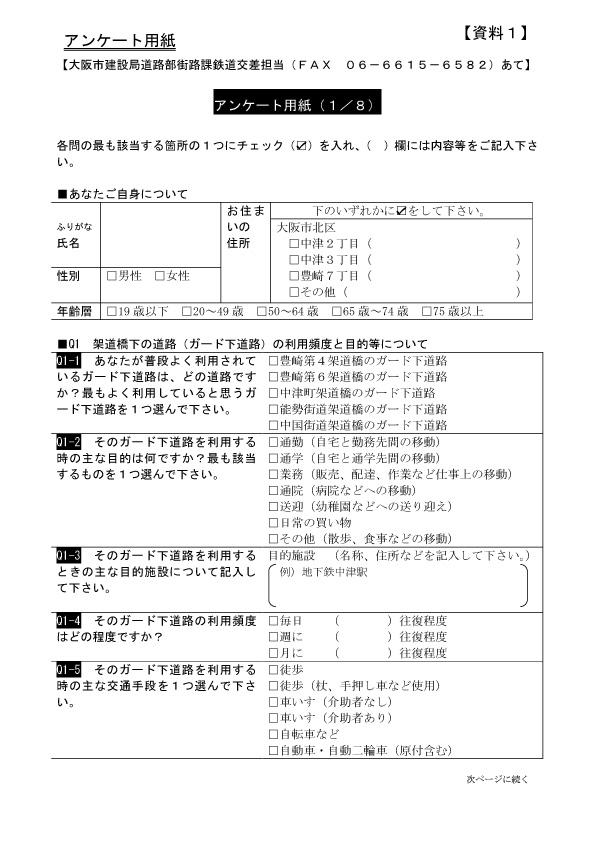 アンケート用紙1枚目
