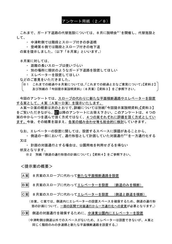 アンケート用紙2枚目