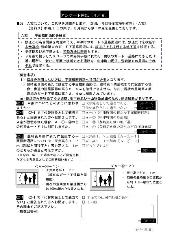 アンケート用紙4枚目