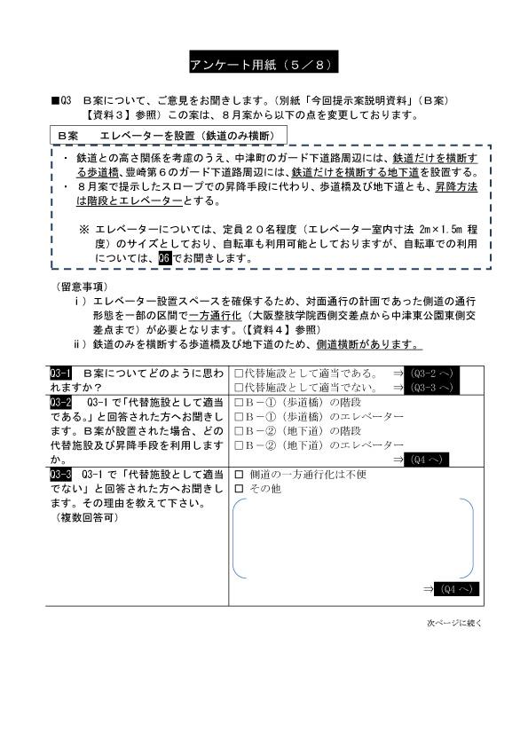 アンケート用紙5枚目
