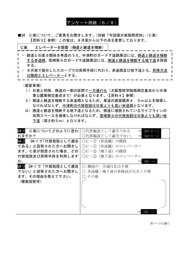 アンケート用紙6枚目