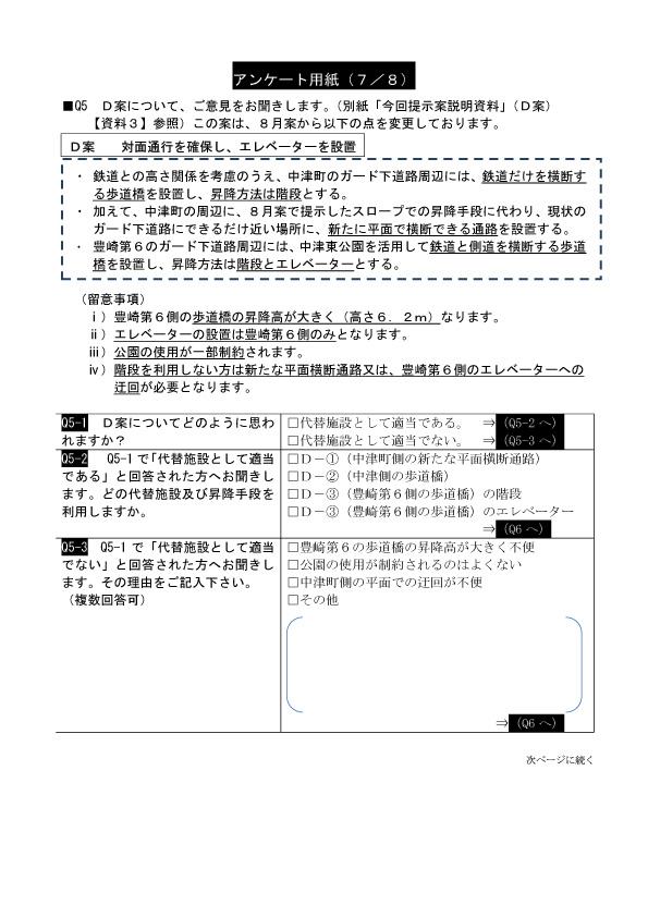 アンケート用紙7枚目