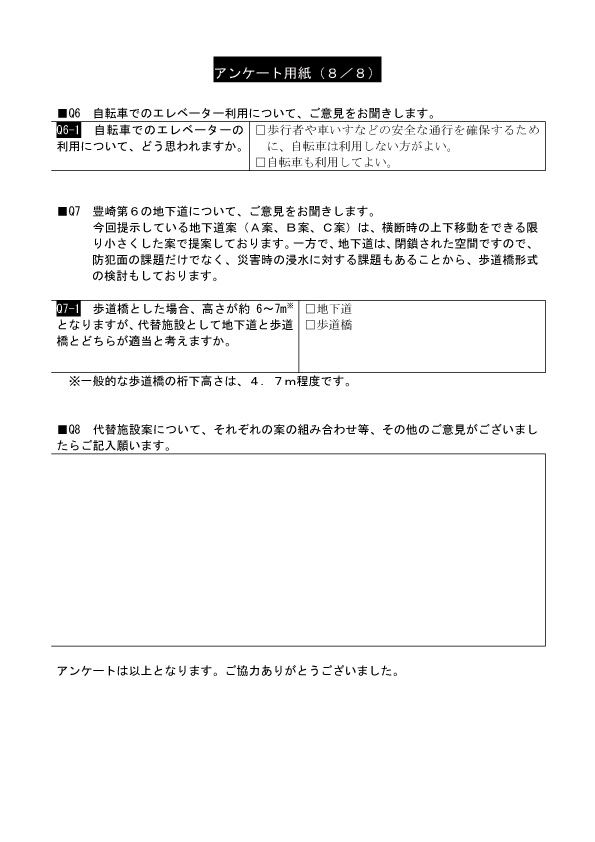 アンケート用紙8枚目
